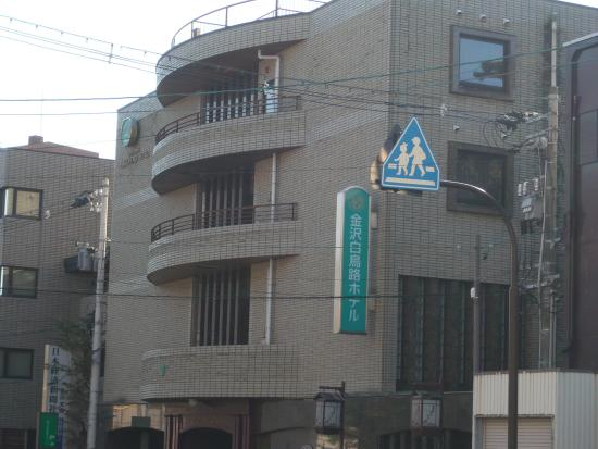 Kanazawa Hakuchoro Hotel Sanraku: 入口