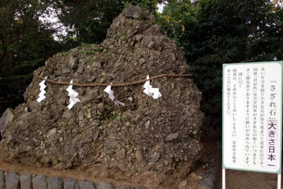 Toga Shrine: 大きなさざれ石