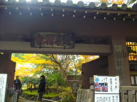 Danrinji Temple: 壇林寺