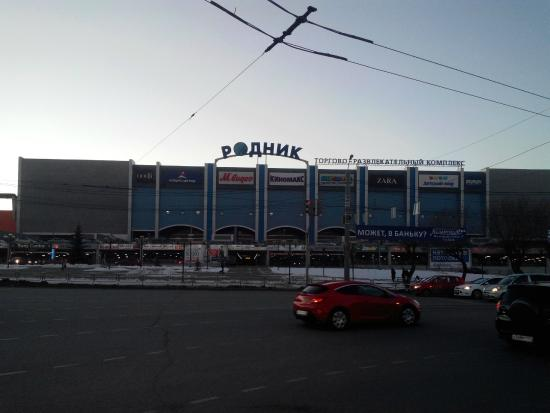 ‪Shopping and Entertainment Centre Rodnik‬