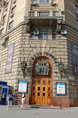 Volgograd Regional Puppet Theatre
