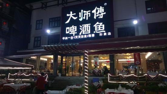 Da ShiFu PiJiuYu (XiJie KouXing Xiang)
