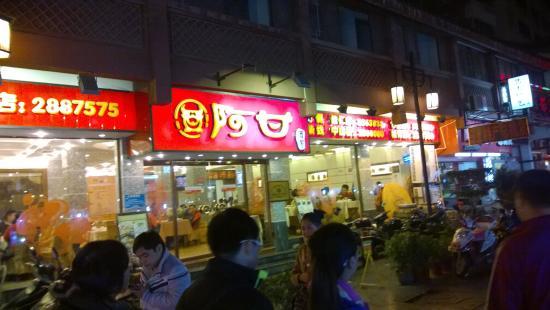 AGan Restaurant (Jie Xi)