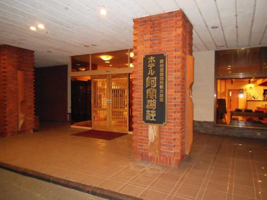 Hotel Akankoso : ホテル玄関