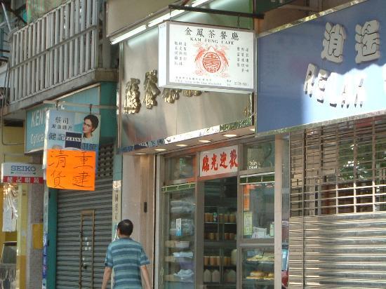 Kam Fung Cafe: 金鳳入口