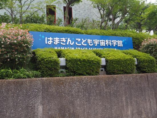 Yokohama Science Center : 表玄関です。
