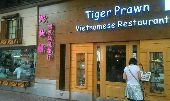 Tiger Prawn (Huifudong Road): Tiger Prawn Restaurant, Guangzhou, China