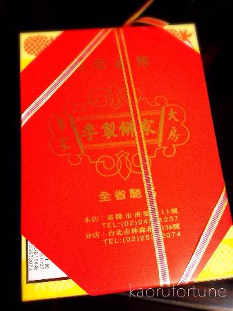 Li zhi Bing Jia: レトロなパッケージが素晴らしい。