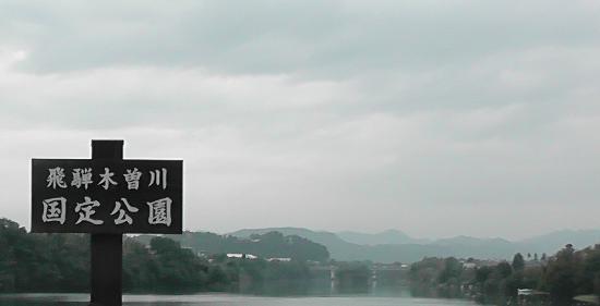 Kiso River : 木曽川