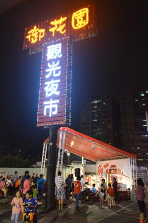 Yuhuayuan Tourist Night Market