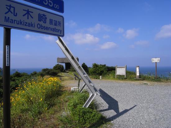 Marukizaki Lookout