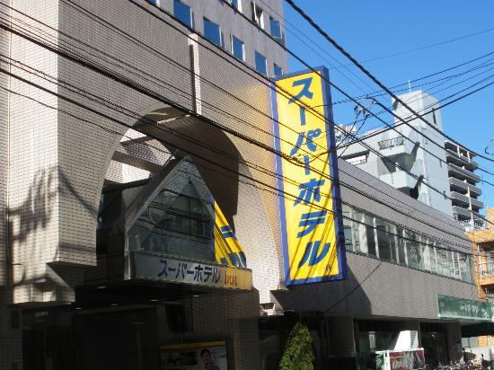 Super Hotel JR Ikebukuro-nishiguchi: 外観
