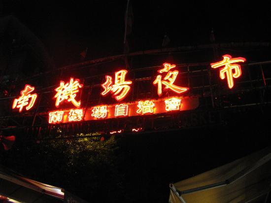 Nanjichang Night Market : ネオンサイン