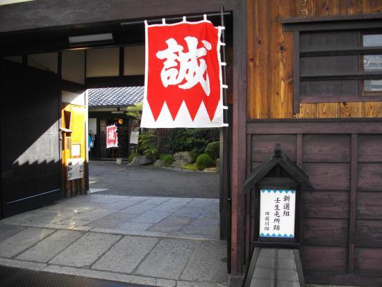 Old Maekowa Residence