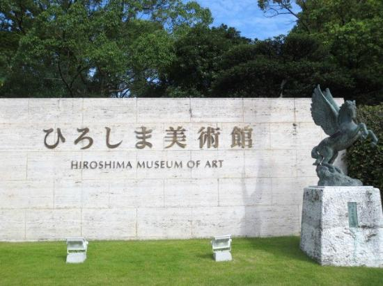 Hiroshima Museum of Art : 入口