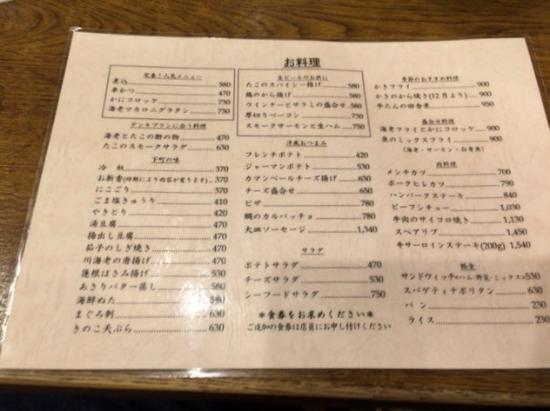 Kamiya Bar: メニュー
