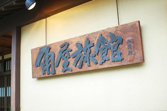 Kadoya Ryokan: 入口の看板