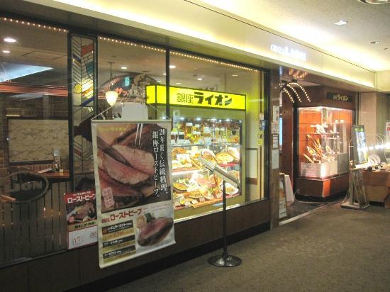 Brasserie Ginza Lion Haneda Kukou: 銀座ライオン 羽田空港 2