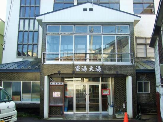 Owani-machi, Japón: 霊湯大湯