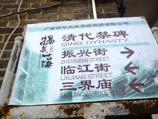 Yangmei Ancient Town: Signage