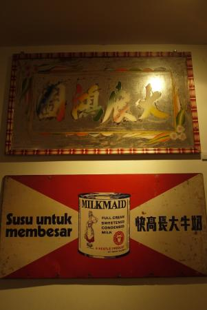 Chinese Heritage Museum: Milkmaid Ad! Long time no see...