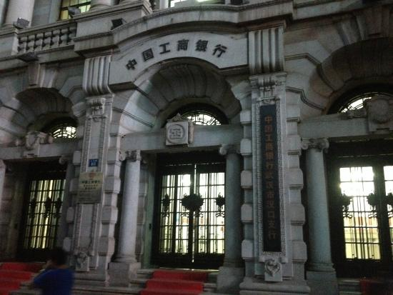 ‪Old Shanghai Bank (Hankou)‬