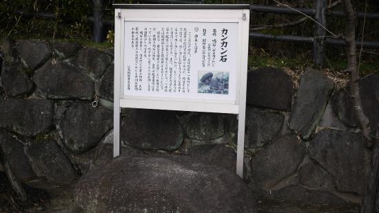 Kang Kang Stone