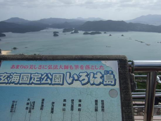 Iroha Island Observation Deck : いろは島の展望台
