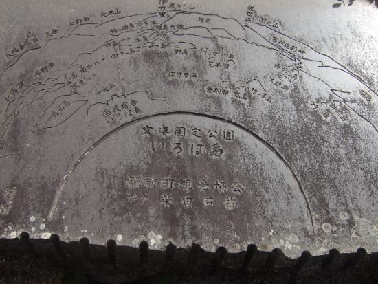 Iroha Island Observation Deck : いろは島展望の案内板