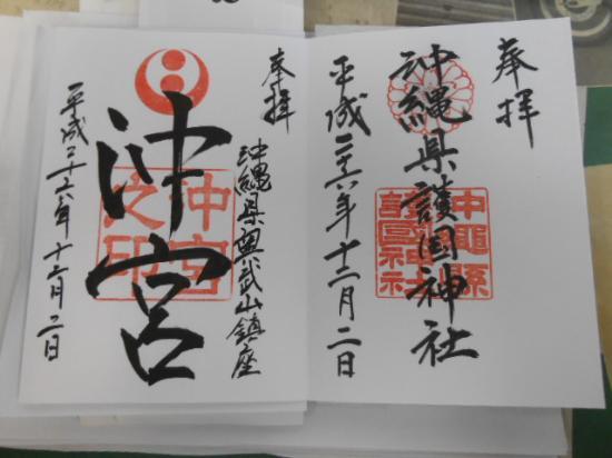 Okinawa Gokoku Shrine : 右側が護国神社の御朱印です