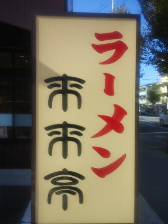 Rai Rai Tei Ichijoji