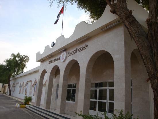 Al Ain National Museum: Entrance
