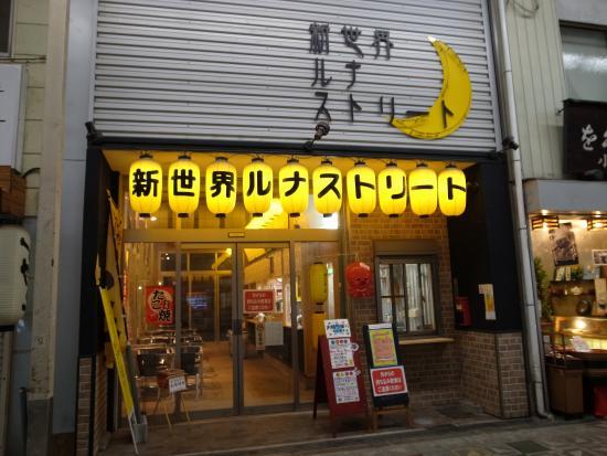 Shinsekai Luna Street