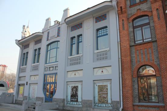 Khabarovsk Theater of the Young Spectator