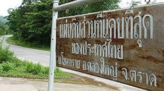 Khlong Yai, Thailand: ป้ายแสดงให้เราเห็น