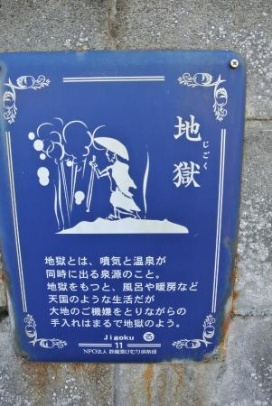 Hyotan Onsen: Hyoutan ONSEN has the hell