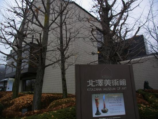 Kitazawa Museum of Art: 美術館の建物