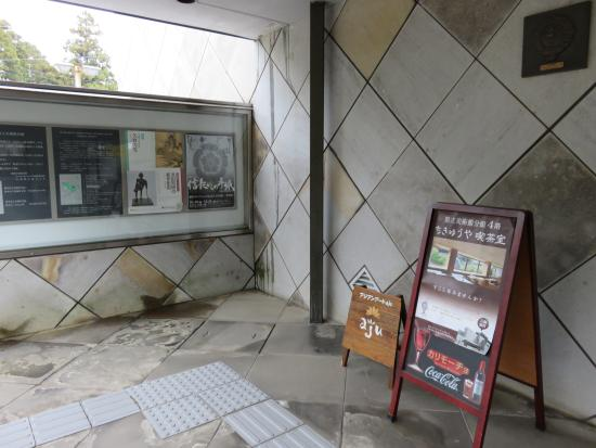 Kumamoto Prefectural Art Museum Chibajo Branch