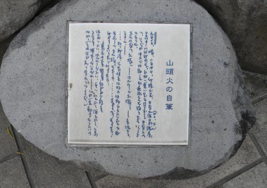 日奈久を訪れた山頭火の日記の碑