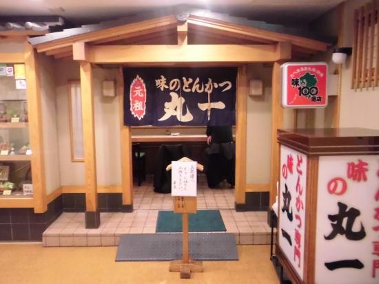 Aji no Tonkatsu Maruichi : 外観