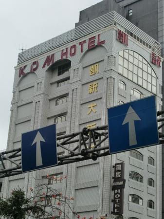 KDM Hotel : 外観