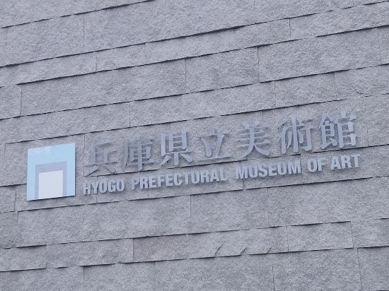 Hyogo Prefectural Museum of Art: 正面