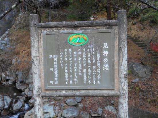 Kenshin Falls