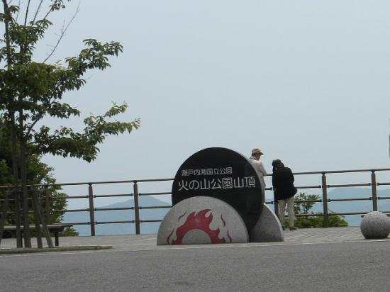 Hinoyama Park : 火の山公園