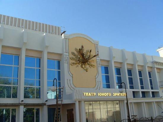 Astrakhan Theatre For Young Spectators