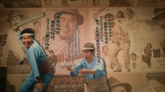 Katsushika Shibamata Torasan Memorial Hall: 沢山の寅さんに会えます。