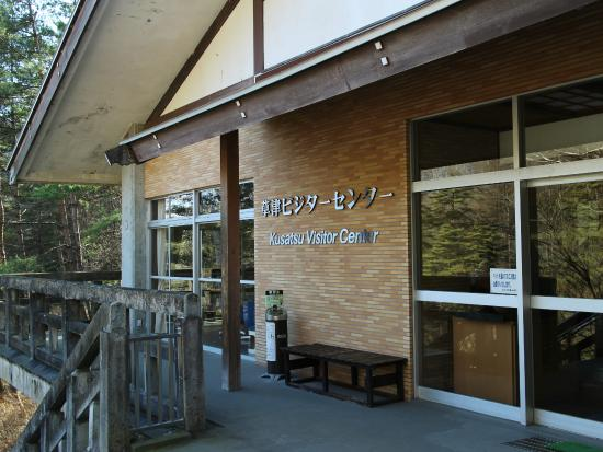 Kusatsu Visitor Center