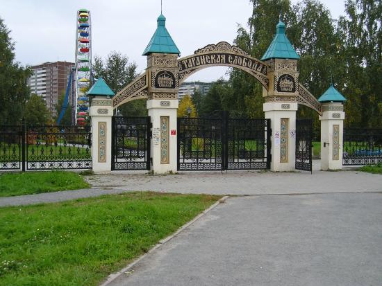 ‪Tagansky Park of Family Rest‬