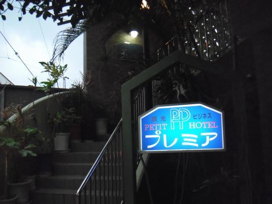 Petite Hotel Premier: ホテル入口