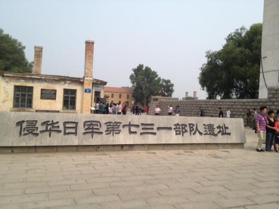 Unit 731 Museum: 入口
